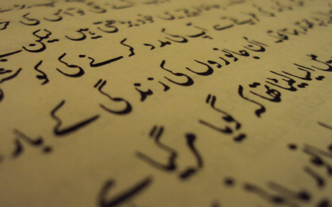 Learning Nastaliq: A Journey through Time