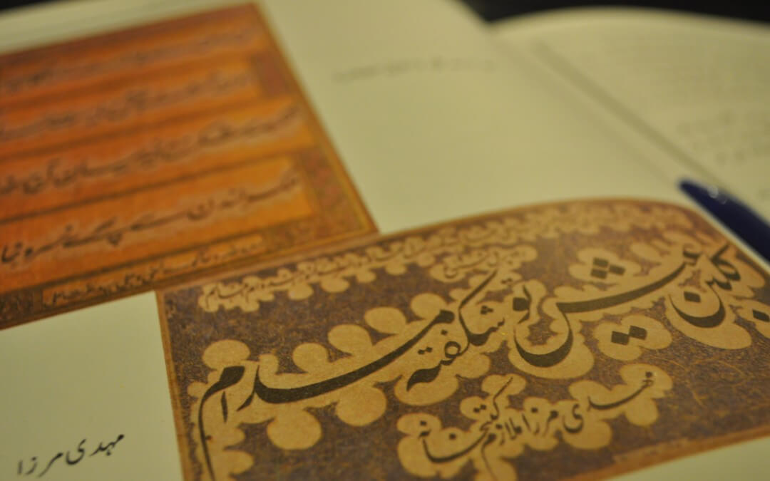 A Historical Primer on Urdu