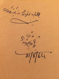 mr-k-k-luthras-urdu-handwriting