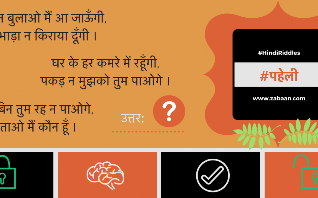 An easy Hindi riddle – guess the answer!