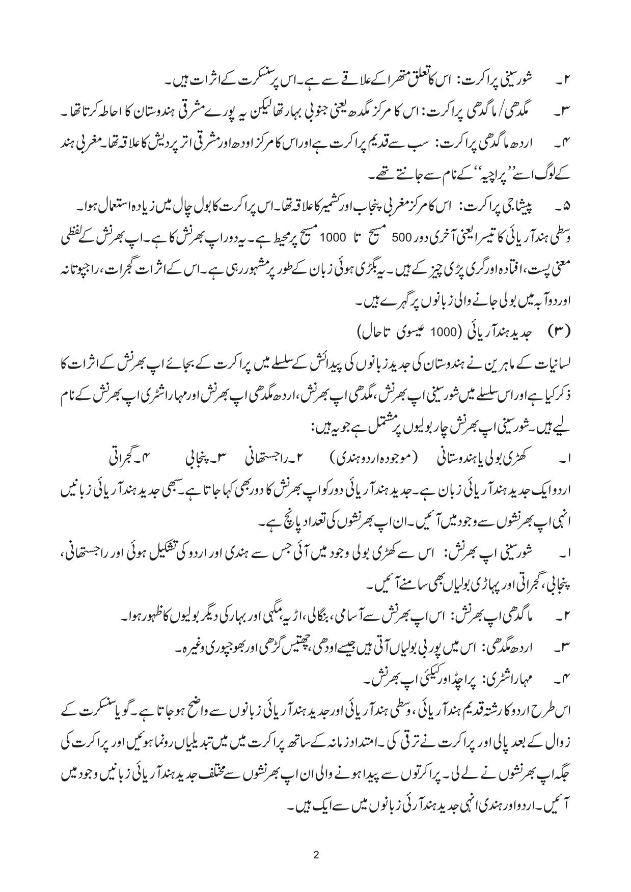 اردو زبان کا تاریخی پس منظر A Short History Of The Urdu Language