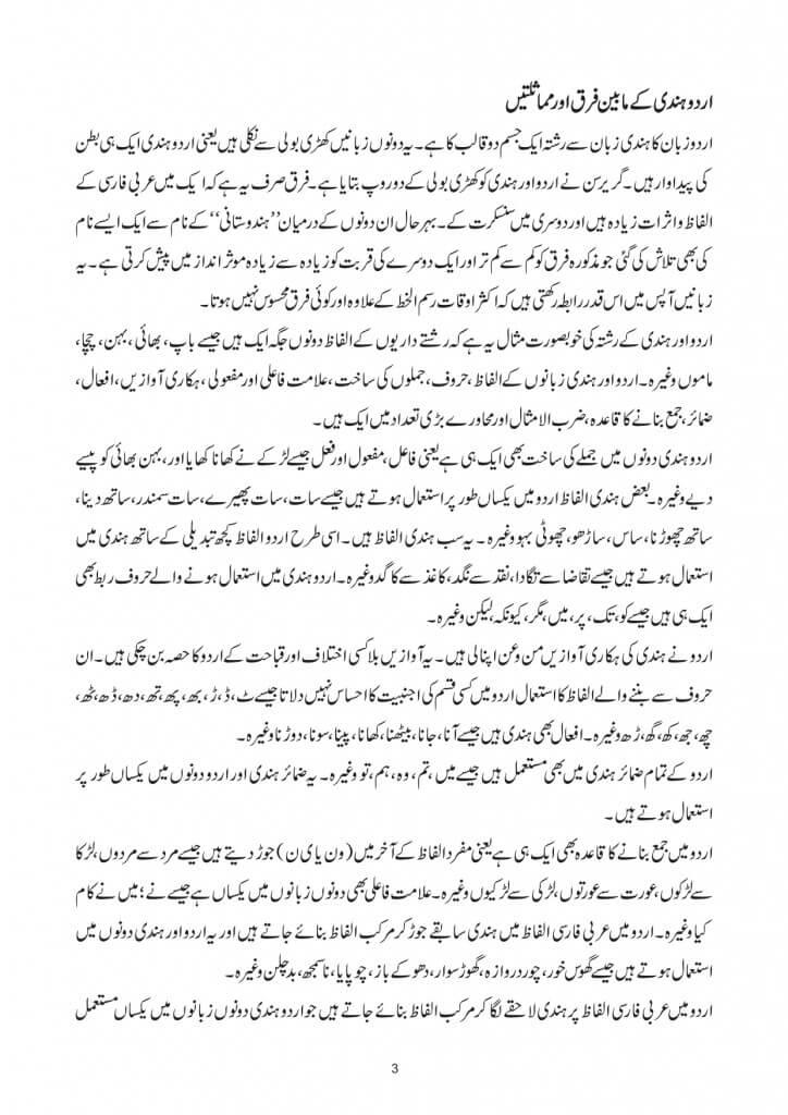 Urdu Language History In Urdu 3