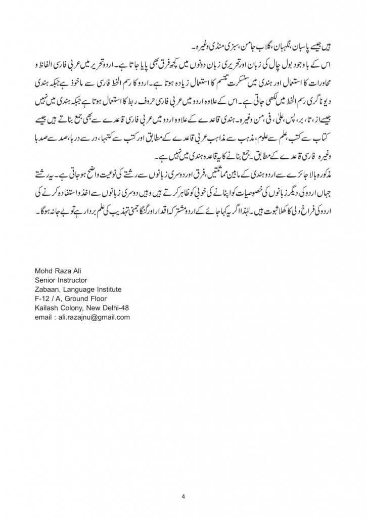 Urdu Language History In Urdu 4