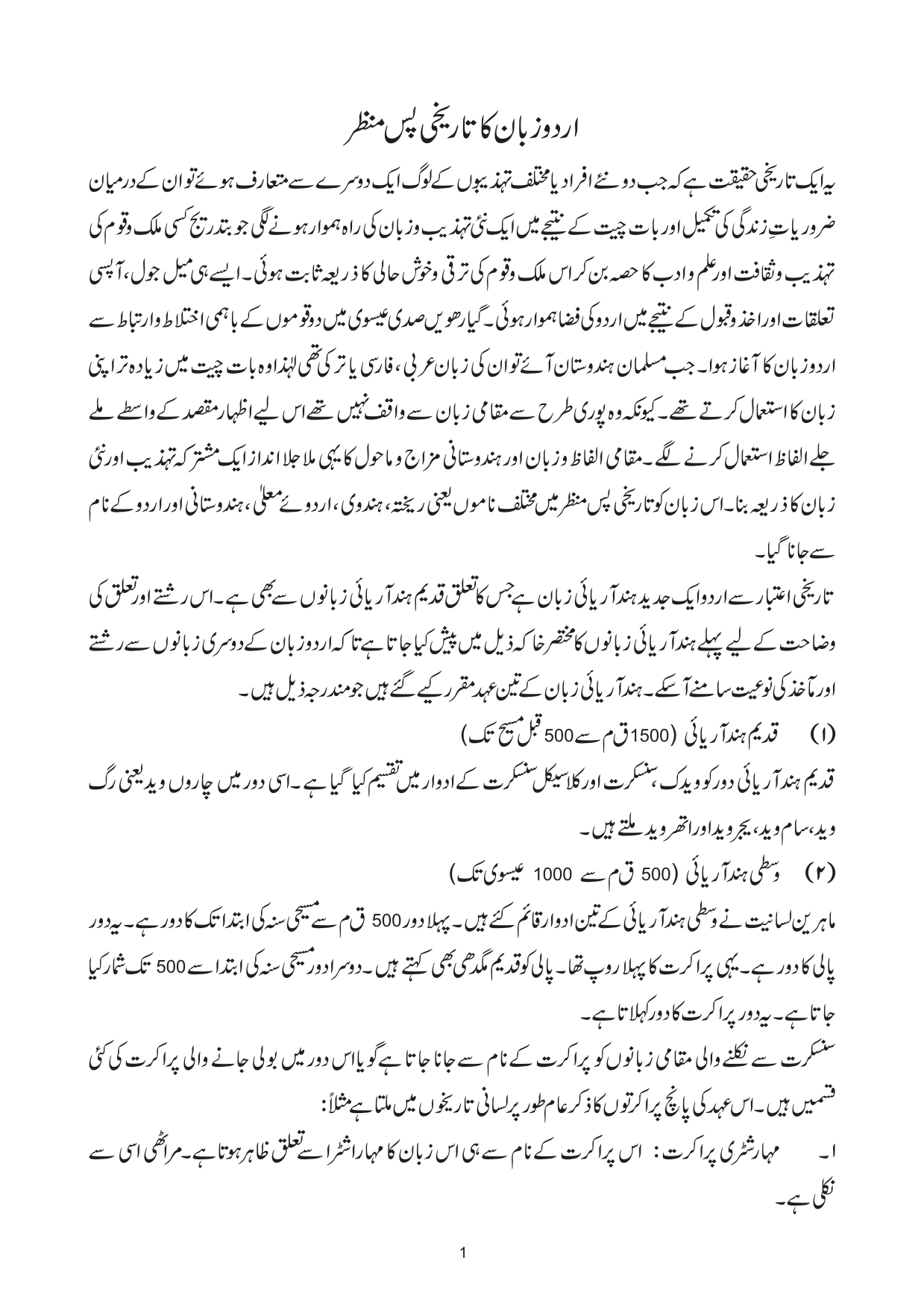 اردو زبان کا تاریخی پس منظر - A short history of the Urdu