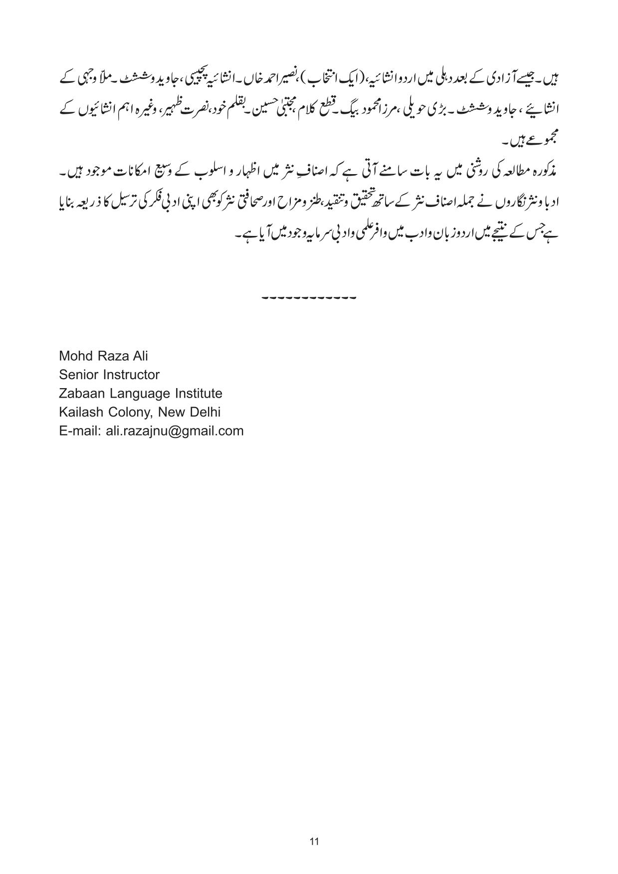اردو اصناف نثر کا مختصر تعارف - A brief introduction to Urdu